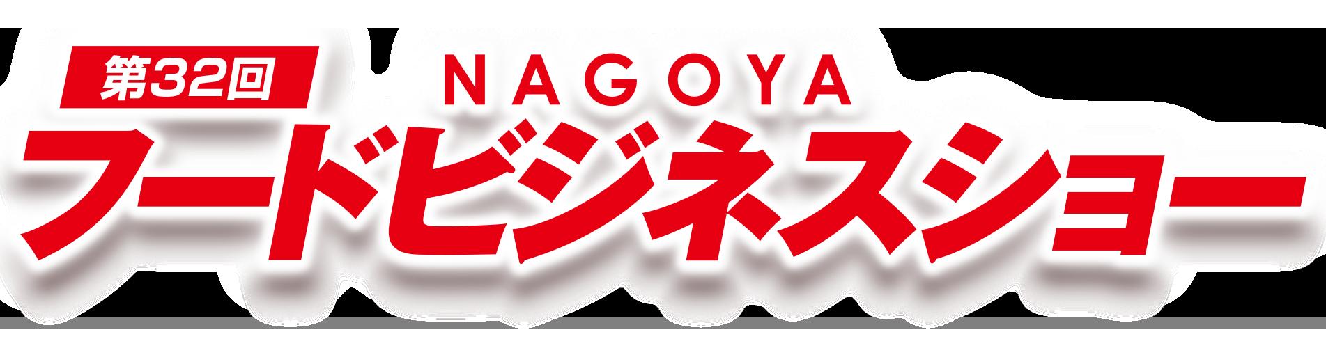第32回名古屋フードビジネスショー